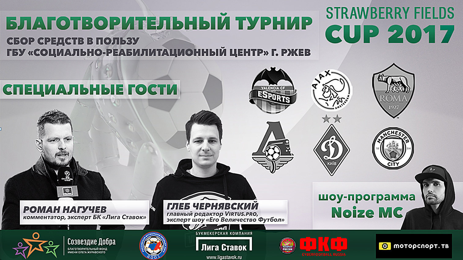 Strawberry Fields Cup 2017